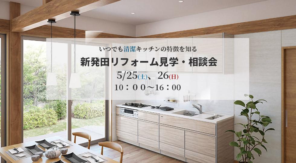 5月25日、26日は新発田リフォーム相談会