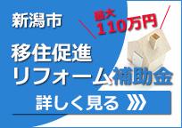 新潟市UIJ支援にいがたすまいリフォーム助成事業