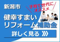 新潟市健幸すまいリフォーム補助金