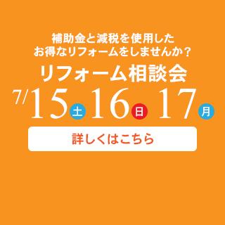 リフォーム新潟ゆい工房のリフォーム無料相談会