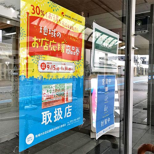 新潟 市 地域 の お 店 応援 商品 券 使える お 店